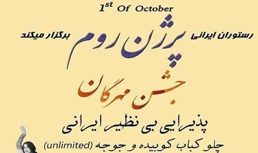 Mehregan Celebration with Persian Kabobs