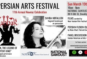 Persian Arts Festival, A Nowruz Celebration; Music, Food, Film, Shadow Puppet Show