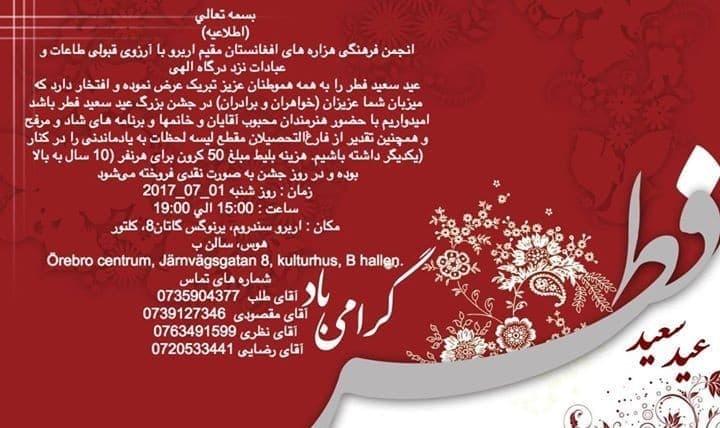 جشن عید سعید فطر و تقدیر از فارغ التحصیلان لیسه