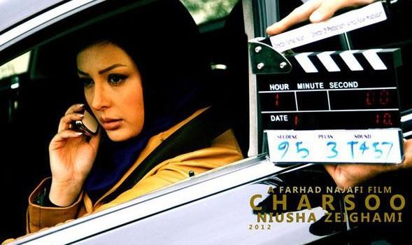 Premiere Screening: Charsoo Film - Vor der Premiere in Iran