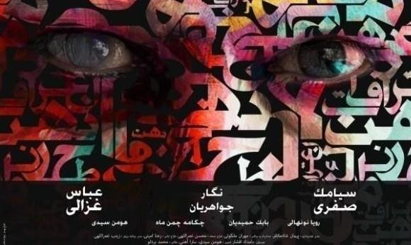 اعترافات ذهن خطرناک من با هنرنمایی نگار جواهریان، سیامک صفری ، هومن سیدی در اولین فستیوال فیلمهای ایرانی شید ۲۰۱۶