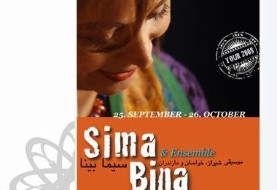 کنسرت سیما بینا