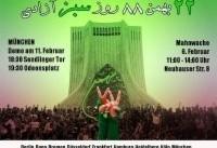 Solidarität mit der iranischen Demokratiebewegung: München