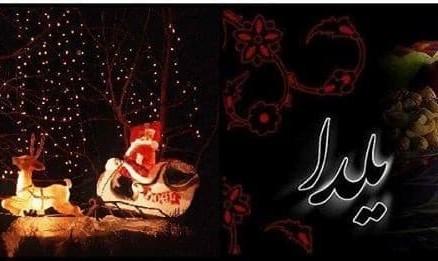 Iranian Yalda Night and Christmas in Australia
