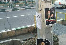 بازداشت پخش کنندگان پوسترهای جنجالی فرزند رهبر در پایتخت ایران + عکس