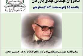 The ۲۰th remembrance anniversary of late Mehdi Bazargon