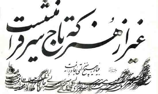 Workshop: Persian Calligraphy by Habib and Sameneh Arjmand