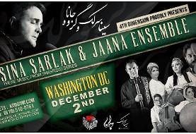 کنسرت شاد سینا سرلک و گروه جانا: خواننده ترانه زیبای سریال پر بیننده شهرزاد