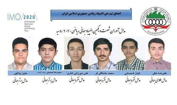 Young Iranians Win 6 Medals in Math Olympiad, Award Named after ...