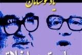 Memorial Service and Tribute to Mr. Mehdi Bazargan and Ayatollah Montazeri