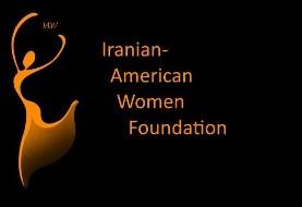 Iranian American Women's Leadership Conference
