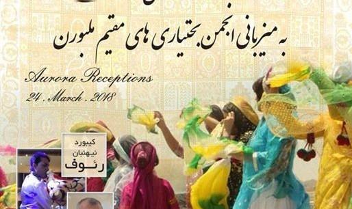 Nowruz Celebration 1397