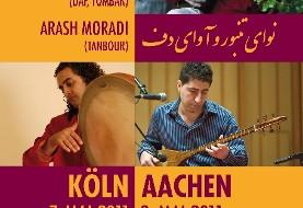 کنسرت علی اکبر مرادی، آرش مرادی و رضا سامانی