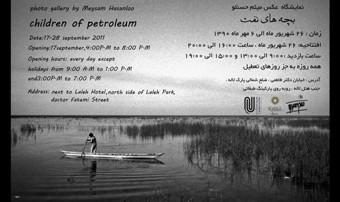 نمایشگاه آثار عکاسی میثم حسنلو با عنوان بچه های نفت