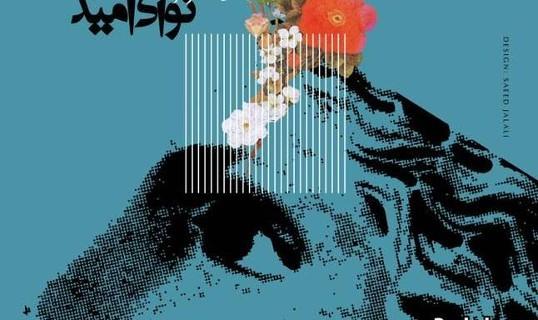 کنسرت نوای امید همراه با پژمان حدادی، کورش تقوی، سعید کامجو