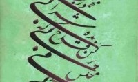 Nasrollah Afjei's Calligraphy - Painting Works Exhibition in Paris