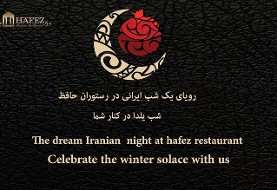 Iranian Winter Solstice ۲۰۱۷