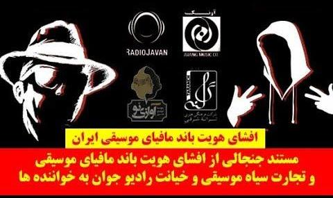 Video by Fardin Claims Radio Javan Connected to Iranian Music Mafia
