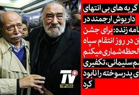 داریوش ارجمند هنرمندان ایرانی عازم خارج از کشور را دلقک خواند: ما جانمان را برای این مملکت گذاشتهایم. من درسم تمام شد، آمدم!