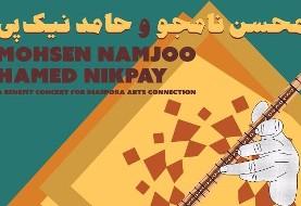 کنسرت محسن نامجو و حامد نیک پی