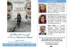 نمایش فیلمی از تهمینه میلانی با میزگرد پرتو نوری علا، نلی فرنودی ظهیری و عباس حاجیان