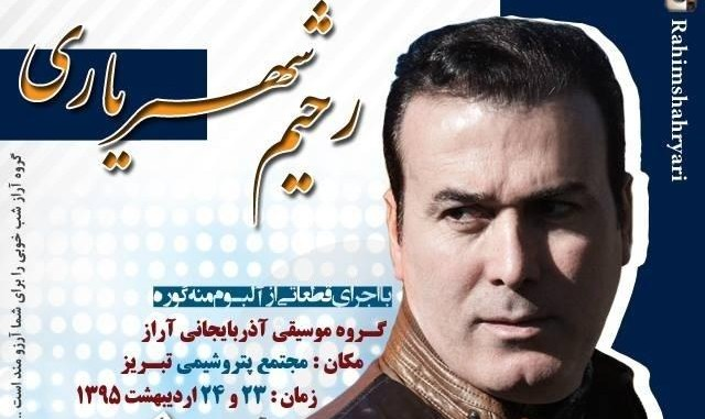 Rahim Shahriari Concert in Tabriz