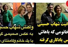 جانماز آب کشیدن شهاب حسینی در پی انتشار عکس وی با یقه باز و نیشخند با هوادار بی حجاب + عکس