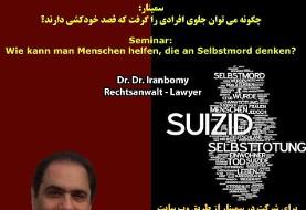 سمینار دکترایرانبومی: اسیب شناسی خودکشی