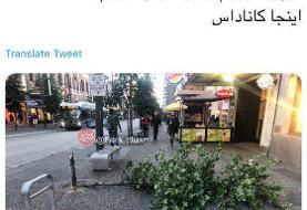 اتفاقی عجیب برای یک ایرانی در یکی از خیابانهای کانادا +تصویر