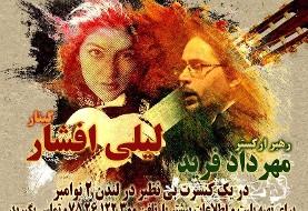 Lily Afshar, Mehrdad Farid & The Collaborative Orchestra
