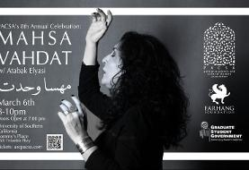 PACSA's ۸th Annual Celebration: Mahsa Vahdat