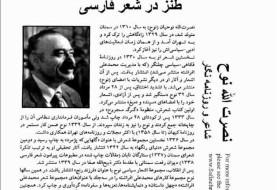 سخنرانی نصرت نوح: طنز در شعر فارسی