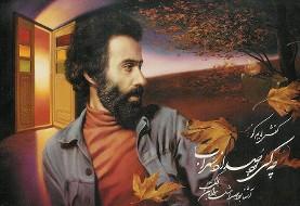 Commemorating Sohrab Sepehri