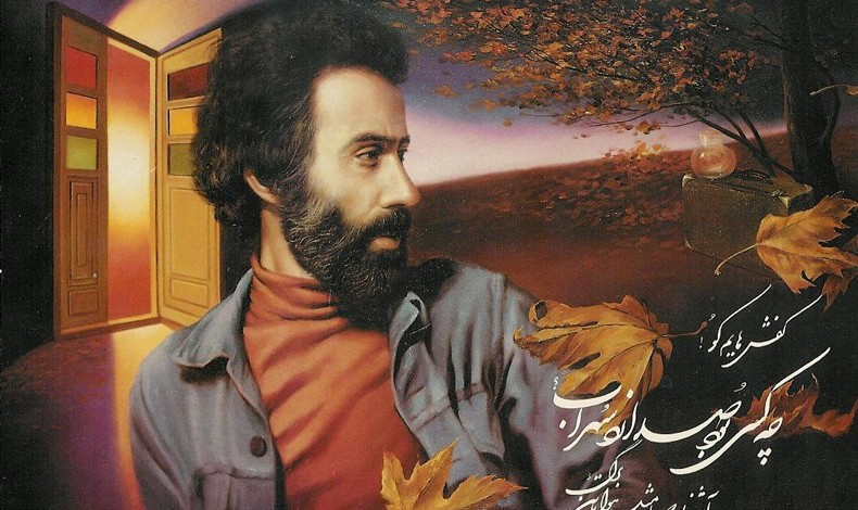 Commemorating Sohrab Sepehri