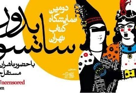 The ۲nd Tehran Book Fair without Censorship