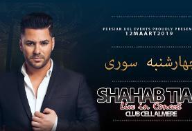 Shahab Tiam Live in Concert (۴ Shanbe Soori)