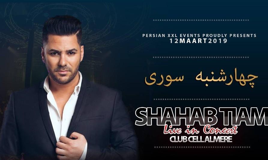 کنسرت شهاب تیام و جشن چهارشنبه سوری ایرانیان