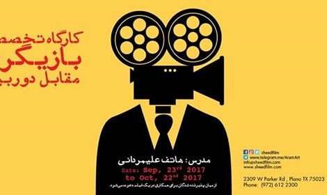 Acting Workshop with Hatef Alamirani