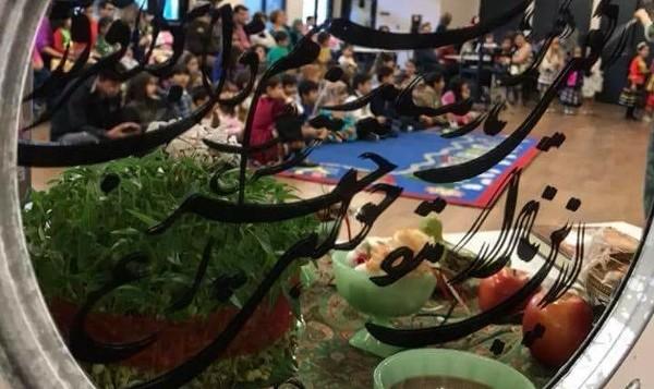 Nowruz Celebration by Persian Kids Club
