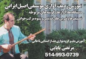 کلاسهای ردیف آوازی در موسیقی ایرانی