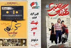 Best Selling Iranian Comedy; Sperm Whale ۲, Roya's Selection