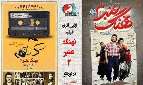Best Selling Iranian Comedy; Sperm Whale 2, Roya's Selection