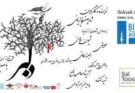 دِلبَر: حق آواز زن ایرانی با صدای سارا جباری