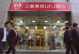 رویترز: بزرگترین بانک ژاپن در پی فشار ترامپ همکاری با ایران را متوقف میکند