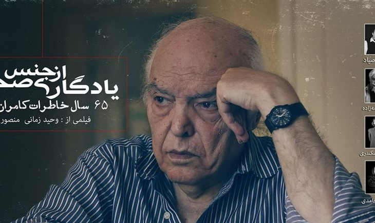 A Tribute to Kamran Nozad, with Parviz Sayyad, Bahram Beyzaie and Others