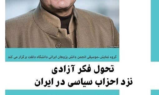 Dr. Touraj Atabaki: Freedom and Political Parties in Iran