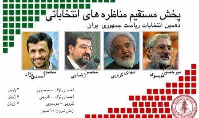 Iran Presidential Election Coverage