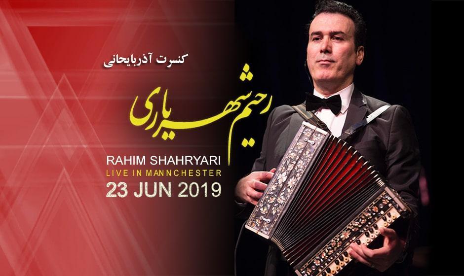 منچستر: کنسرت شاد و بزرگ موسیقی آذربایجانی، رحیم شهریاری