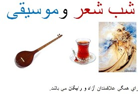 Persian Poetry and Music Night: Dorehami