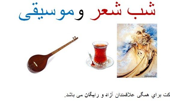 Persian Poetry and Music Night: Dorehami